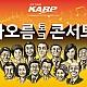 http://karpkr.org/data/editor/1703/thumb-2038624823_rbKQRMlI_9cf1441f2216fccba3be2703e04475b749a73827_80x80.jpg